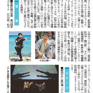 毎日新聞「遊ナビ音楽」に掲載