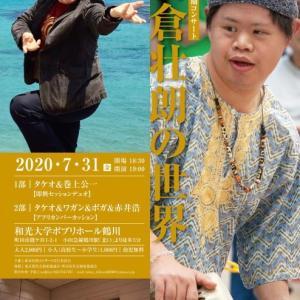 第19回定期コンサート「新倉壮朗の世界」開催