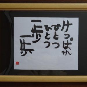 タケオの字
