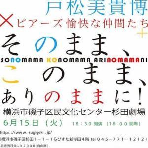 「山下洋輔×戸松美貴博×ピアーズ愉快な仲間たち」 そのまま、このまま、ありのままに! 2021.6.15 杉田劇場