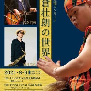第20回定期コンサート「新倉壮朗の世界」のご案内