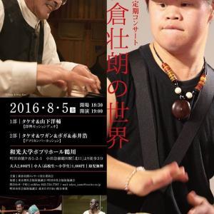 第15回~19回定期コンサート「新倉壮朗の世界」のチラシ