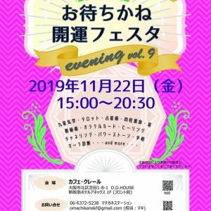 噂のコンビネーション占い師MAYA&マイラ参上!お待ちかね開運フェスタ evening vol.9