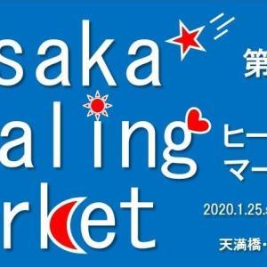 「第9回大阪ヒーリングマーケット」に出展します!