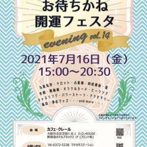 「お待ちかね開運フェスタ evening vol.14」時間変更のお知らせ