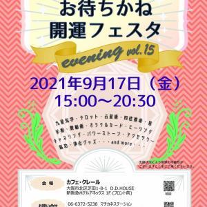 9月の「お待ちかね開運フェスタ evening vol.15」