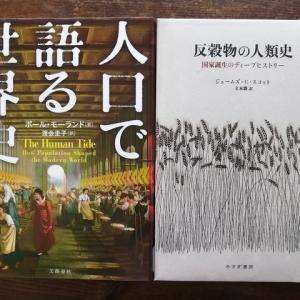2/17  国家・人口・穀物・人類史