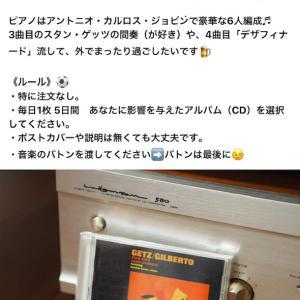 アルバムチャレンジ3日目「ゲッツ/ジルベルト」