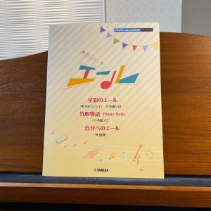 「エール」最終回コンサート!
