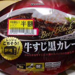 牛すじ黒カレー