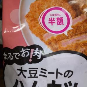 大豆ミートのハムカツ