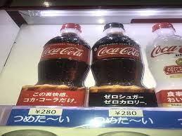 コーラ280円