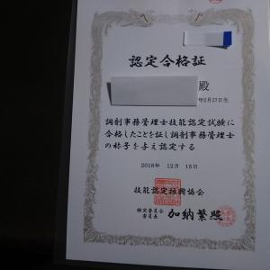 調剤事務管理士試験の結果