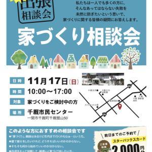 11/17家づくり相談会in 千厩町
