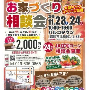 【11/23・24】おうちづくり相談会