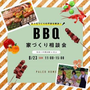【BBQ】住宅相談会開催!