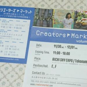 今年、最後のイベント参加は…クリェータズマーケット