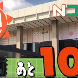 【Nコン2019】全国コンクールの課題曲の演奏に期待したいこと