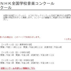 【Nコン2019】大型台風が直撃?3連休のNコン全国コンクールどうなる?