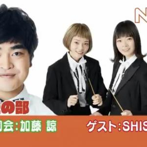 【Nコン2019】小学校の部の感想を少し…そして今日は中学校の部!SHISHAMOも登場