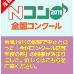 【Nコン2019】高校の部の代替開催日は11/28に開催決定!~収録開催で後日放送