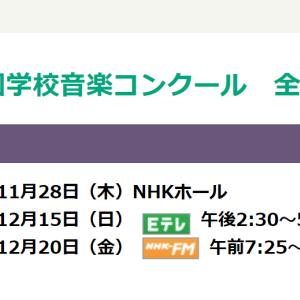 【Nコン2019】ついに明日、高等学校の部全国コンクール開催!放送は12/15です
