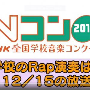 【Nコン2019】本日、午後2時半~高等学校の部全国コンクール放送!