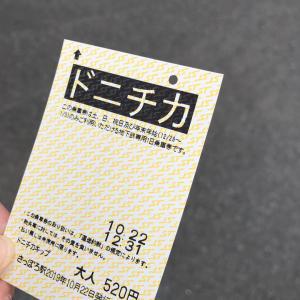 即位の礼 札幌市地下のドニチカ切符買えるかな?