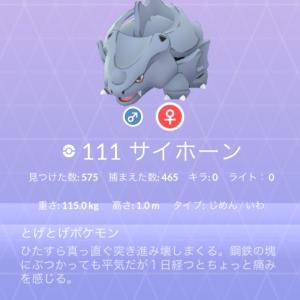 ポケモンgo「コミュニティ・ディ」サイホーン134匹