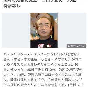 志村けんさん死去のメール