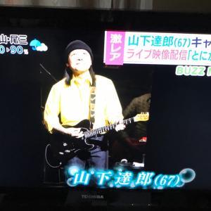 「山下達郎」キャリア初ライブ映像配信