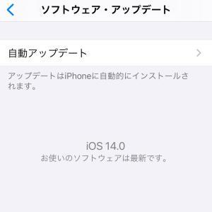 iPhone アップデート