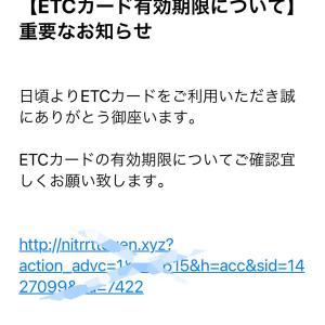 ETCカード持ってないのにこのメール