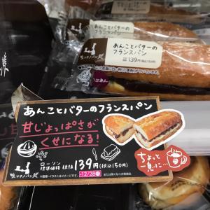 マチノパン「あんことバターのフランスパン」ようやく見つけた。
