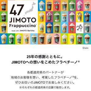 スタバ「47JIMOTO Frappuccino」気になる地域はどこ?