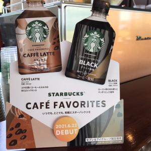 セブンイレブン限定「スタバのコーヒー飲料」発売中