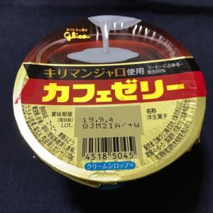 glicoのカフェゼリー「ロングセラーは味にあり!!」