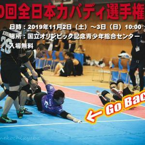 もうすぐ全日本カバディ選手権大会
