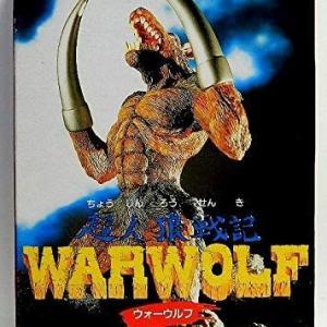 ゲームセンターCX#288「超人狼戦記 WARWOLF」の感想