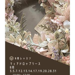 (ご案内)レッスンスケジュール8〜9月 大阪 堺 プリザーブドフラワー、フラワーアレンジメント