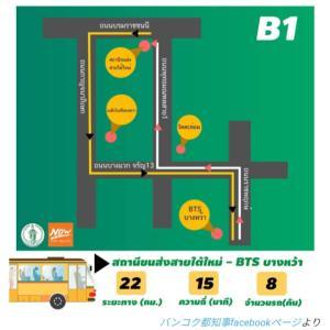 バンコク南バスターミナルへのアクセスが便利になります。
