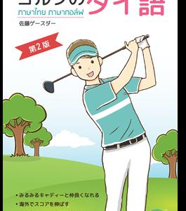 ゴルフのタイ語 本 販売しています。