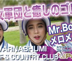 最新動画【スワンナプームゴルフ編】