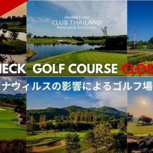 【新型コロナウィルスの影響によるゴルフ場閉鎖状況】