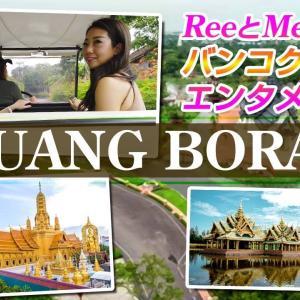 【ムアンボラーン】世界最大級野外博物館