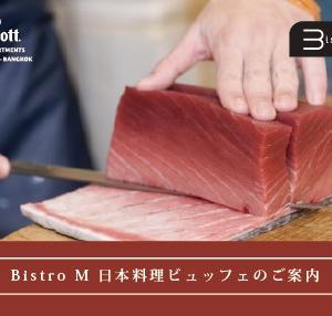 Bistro M 日本料理ビュッフェのご案内