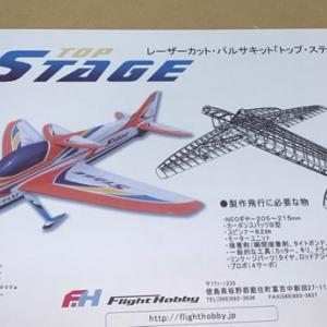TOP STAGEち作る その1
