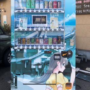 竹原の萌え絵自動販売機