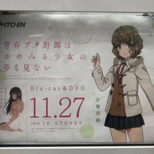 【青ブタ円盤広告自販機】古賀朋絵