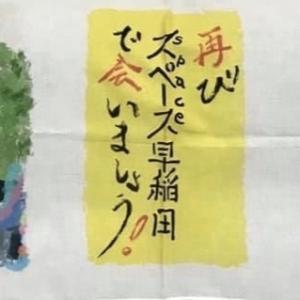 『スペース早稲田で会いましょう!』